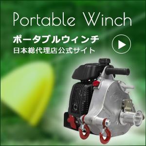 ポータブルウインチ 日本総代理店 公式サイト